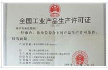 食品包装许可证